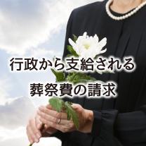 行政から支給される葬祭費の請求