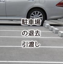 駐車場の撤去引き渡し