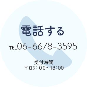 電話する06-6678-3595 受付時間平日9:00~18:00